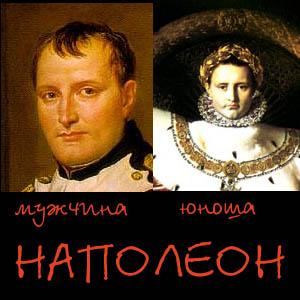 http://artmetals.narod.ru/faces/Napoleon/napoleon2.jpg